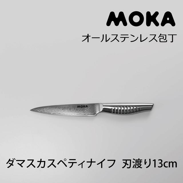 MOKA/モカ ダマスカスペティナイフ