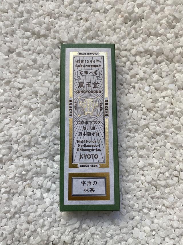「薫玉堂」 線香(宇治の抹茶)
