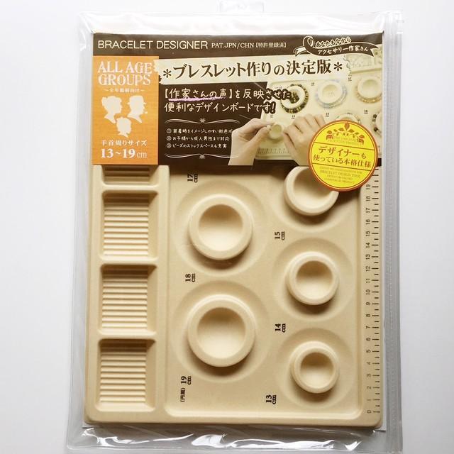 ブレスレットデザイナー デザインボード(内径13~19cm)