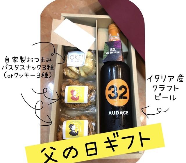 【送料無料:晩酌セット】選べるイタリアのクラフトビール(750ml1本)&おつまみパスタスナック!orクッキー!(3個)