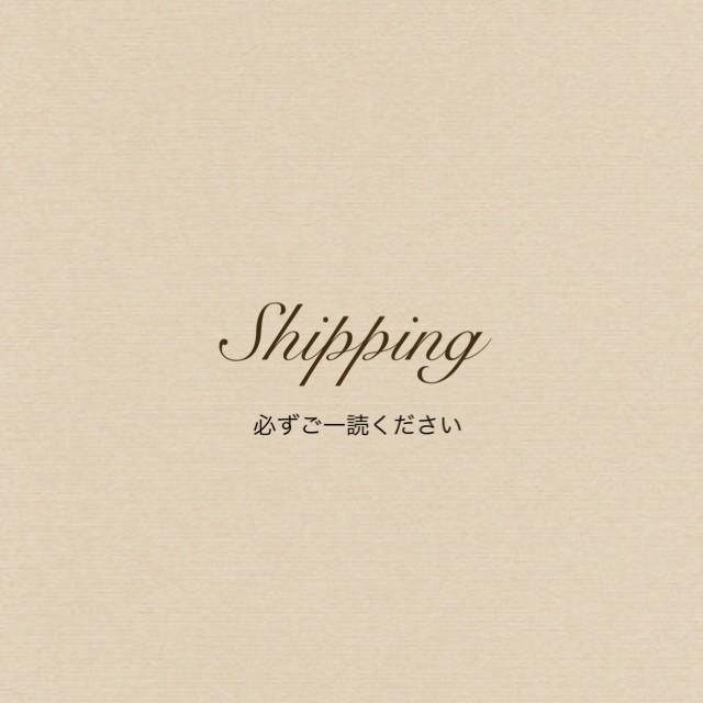 Shipping 〈お買い物前にご一読ください〉
