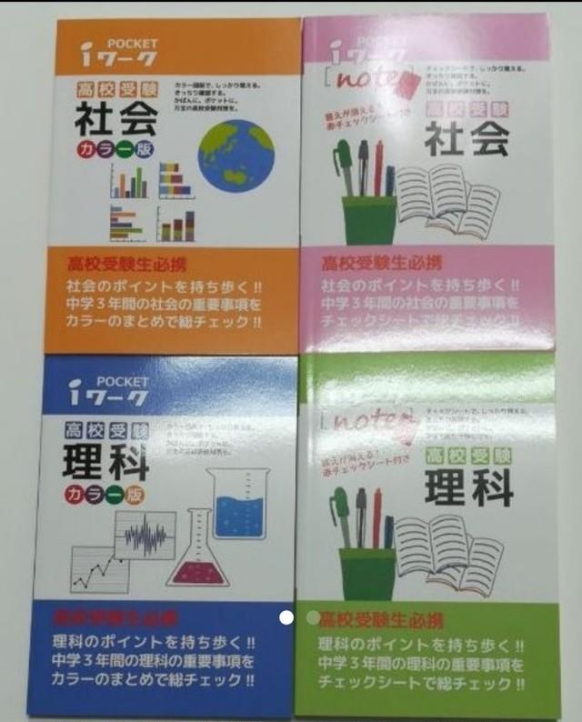 ポケットiワーク 理・社4冊セット A6判 新品