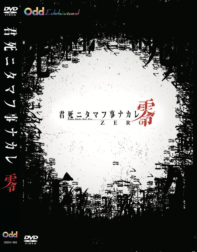 舞台「君死二タマフ事ナカレ 零」【ODDV-003】