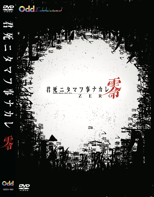 DVD/舞台「君死二タマフ事ナカレ 零」