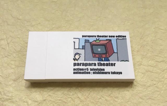 parapara theater #5 television