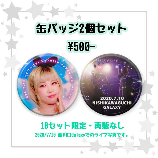 2020/7/10 西川口Galaxy 記念缶バッヂ2個セット