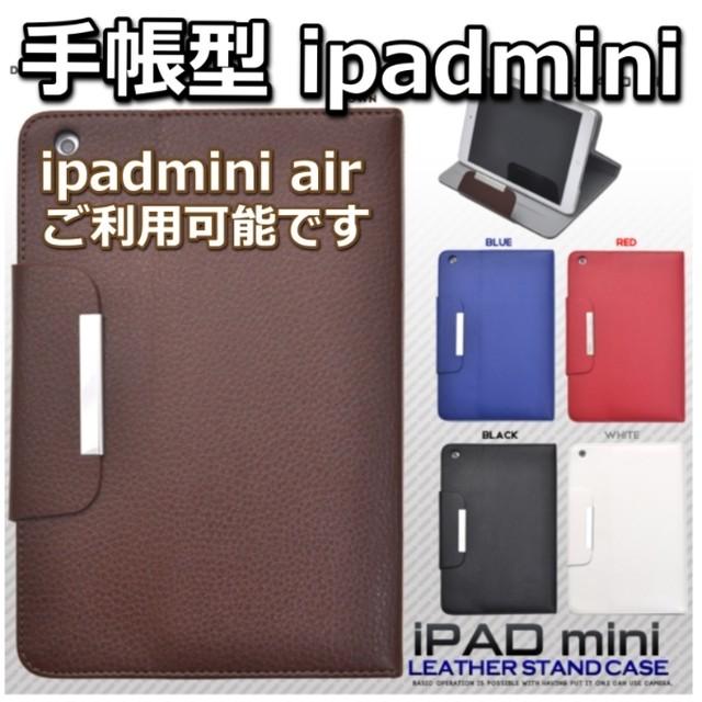 送料無料 iPadmini ケース iPad ミニエアーレザーケース オートスリープ搭載