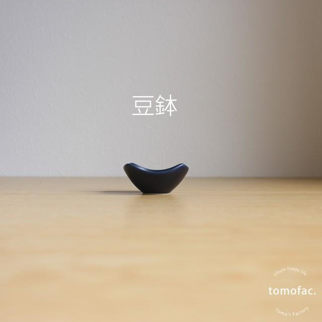 【波佐見焼】【白山陶器】 【tomofac】【和方】【豆鉢】