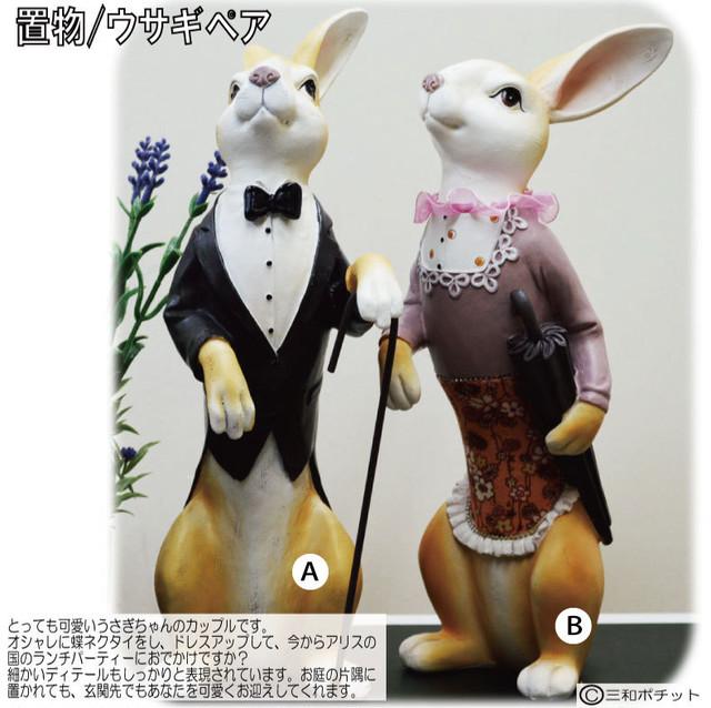 うさぎ ウサギ 兎 ガーデニング 置物 インテリア おしゃれ ギフト お買得 Y009-0113-0211
