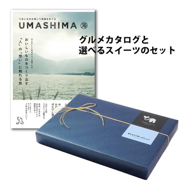 ホシフルーツ オリジナルスイーツと厳選ギフトカタログのセット[1万5千円セット]