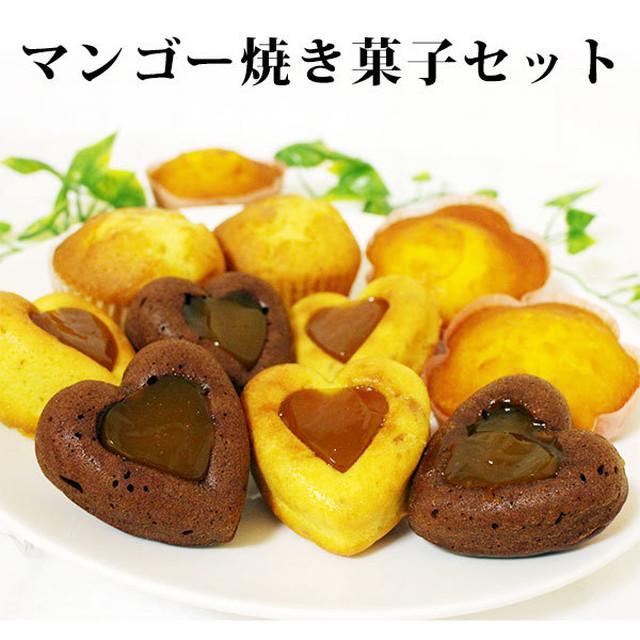 【送料無料★ギフト】マンゴー焼き菓子の詰合せ(全23個入り)