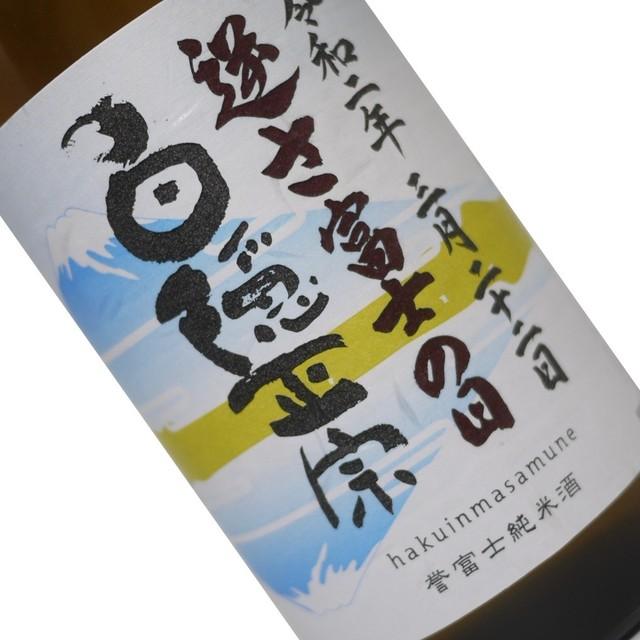 白隠正宗「2020年逆さ富士の日 322」特別限定酒 誉富士純米酒 720ml