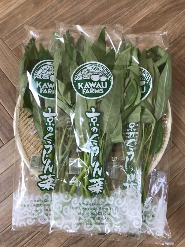 [袋入り 90g]京のくうしん菜