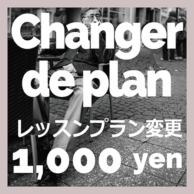 レッスンプラン変更・調整 1000 yen