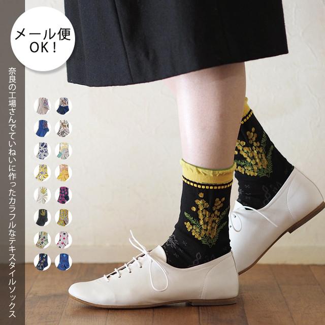 ハイゲージソックス 57090015(日本製/靴下)