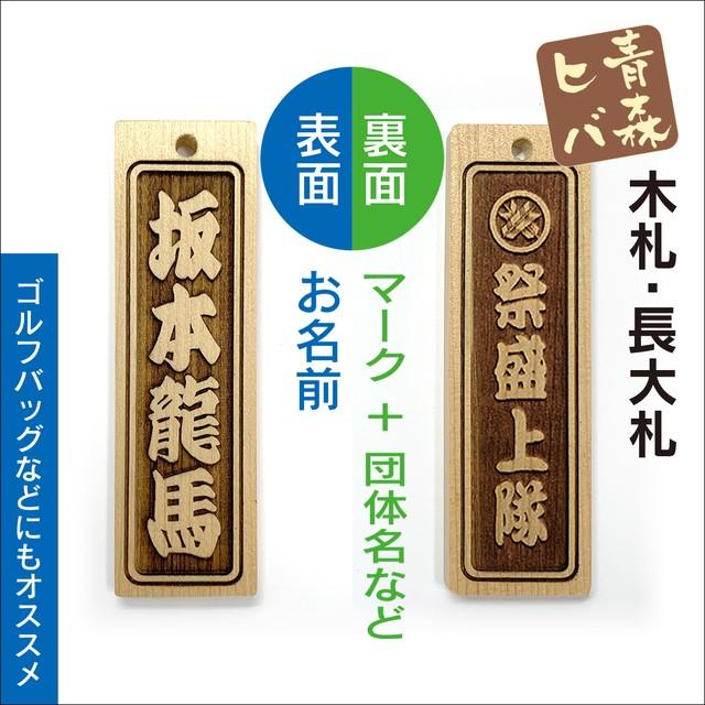 青森ヒバ木札・長大札(表裏別文字+マーク・90cm紐付) W30×H100×D7mm