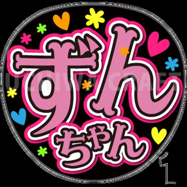 【プリントシール】【AKB48/チームA/山根涼羽】『ずんちゃん』コンサートや劇場公演に!手作り応援うちわで推しメンからファンサをもらおう!!