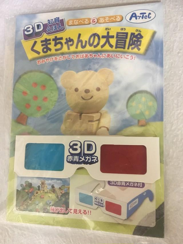 3D知育えほん くまちゃんの大冒険