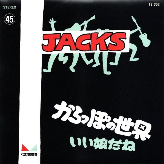 【7inch・国内盤】ジャックス / からっぽの世界・いい娘だね