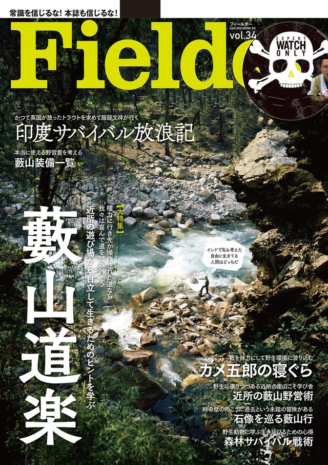 Fielder Vol.34【大特集】藪山道楽
