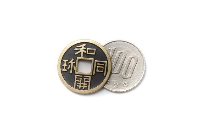 和同開珎 ミニ(100円サイズ)