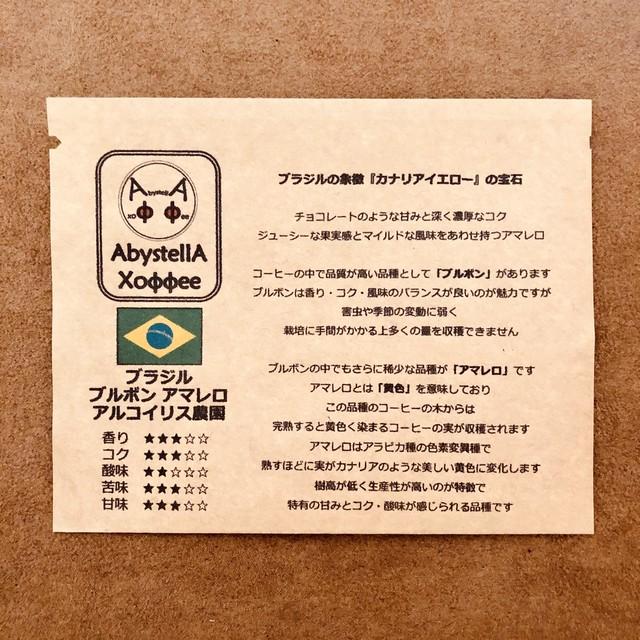 ドリップバッグ ブラジル ハンショグランジ農園 フルーツバスケット 10個入