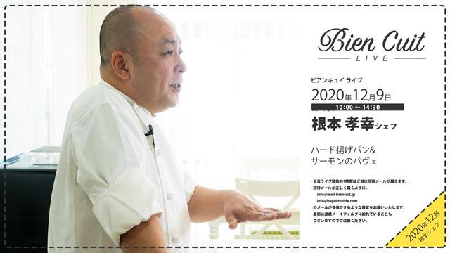 【ビアンキュイ月額コース会員限定】根本シェフBCライブチケット2020年12月9日(水)