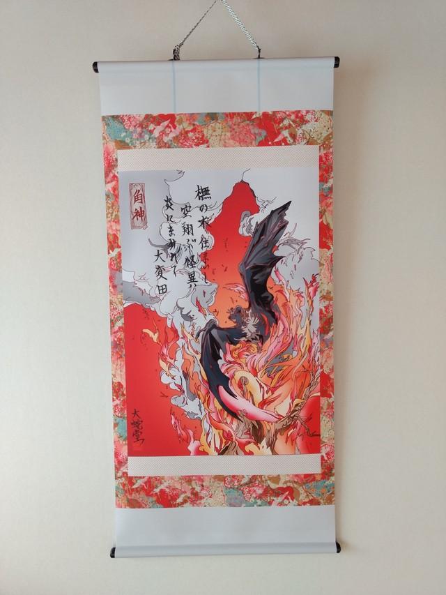 妖怪225・角神(宮城・刈田郡柴田郡)