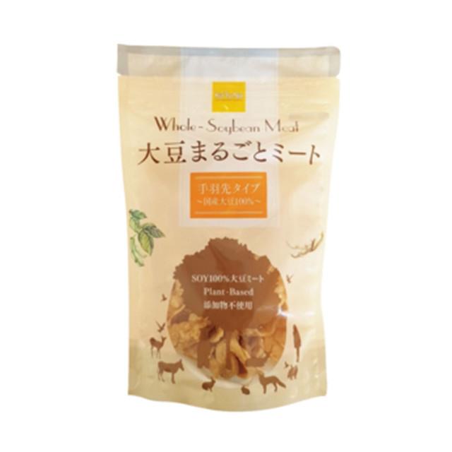 【大豆・ソイフード】大豆まるごとミート 手羽先タイプ 80g(国産大豆100% )