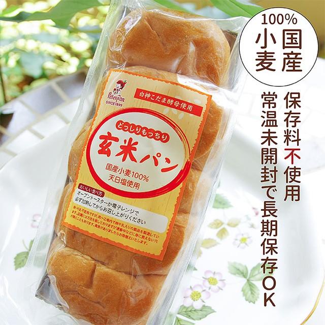 【国産小麦の玄米食パン2本セット 】玄米パン お取り寄せ 保存料不使用 無添加 天然酵母 白神こだま酵母 ちぎりパン 国産小麦のパン 送料無料キャンペーン 常温長持ち