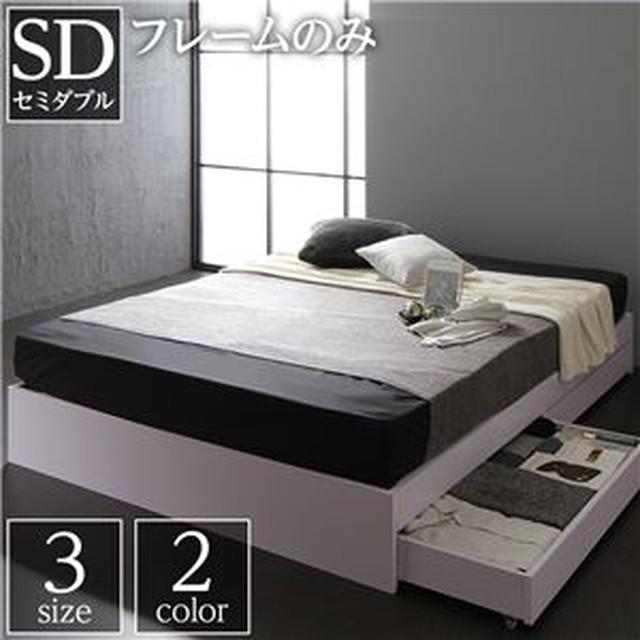 ベッド 収納付き 引き出し付き 木製 省スペース コンパクト ヘッドレス シンプル モダン ホワイト セミダブル ベッドフレームのみ