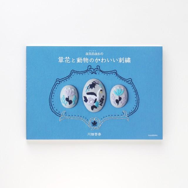 annasの草花と動物のかわいい刺繍【サイン付き】