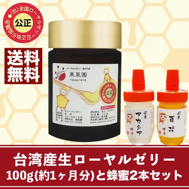 「送料無料」台湾産生ローヤルゼリー100g(約1ヶ月分)と国産蜂蜜2本セット(百花蜂蜜100g and アカシア蜂蜜100g)(ヤマト運輸冷蔵便発送)