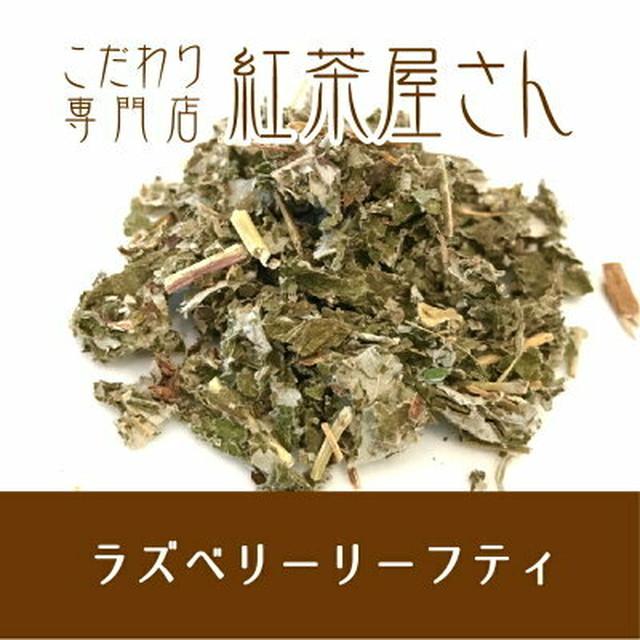 【¥2160以上でメール便送料無料】ラズベリーリーフティ 茶葉 20g×1袋