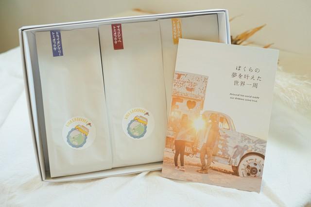 【250円お得!!】ぼくらの夢を叶えた世界一周 / コーヒー豆3種各100gセット
