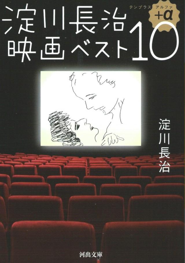 淀川長治  映画ベスト10+α[バーゲンブック]