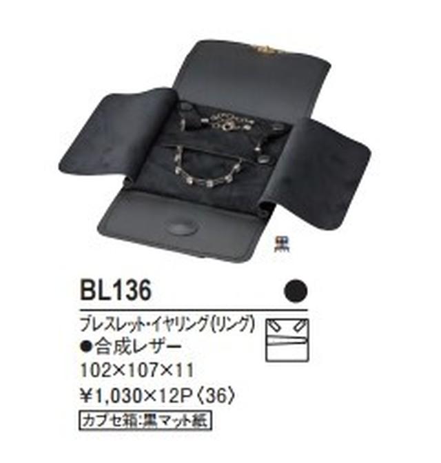 ブレスレット・イヤリングケース 12個入り BL-136