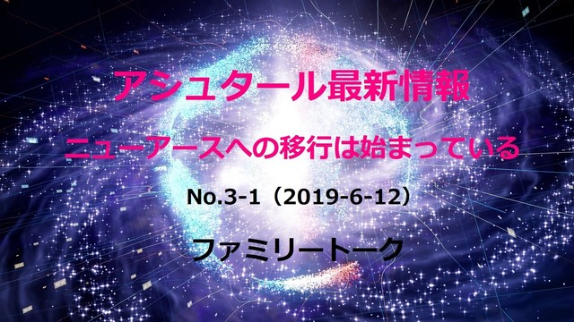 アシュタール最新情報「ニューアースへの移行は始まっている」No.3-1(2019-6-12)
