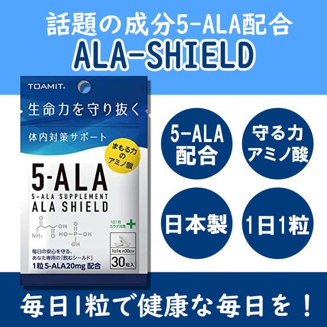 ALA SHIELD アミノ酸 サプリ 日本製 1袋 健康 毎日 安心 サプリメント