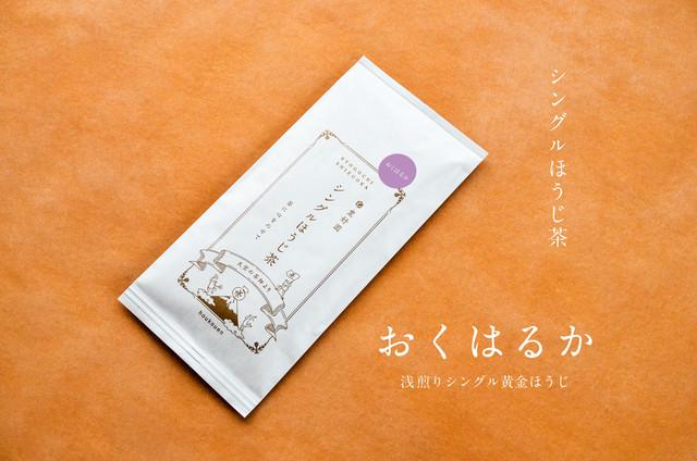 シングル黄金ほうじ茶【おくはるか】40g