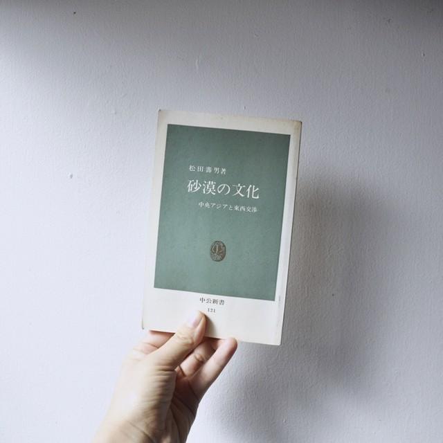 【松田壽男著『砂漠の文化』】岩波新書 絶版 帯付