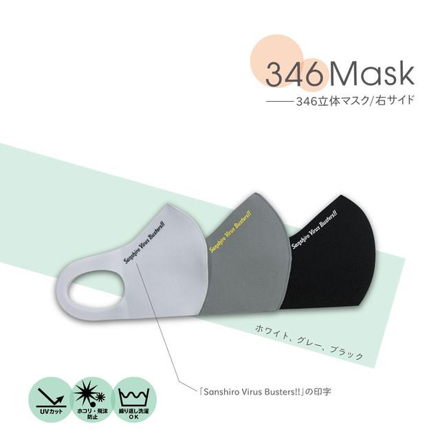 【三四六も愛用♪】346立体マスク3種 & 346ステッカーセット