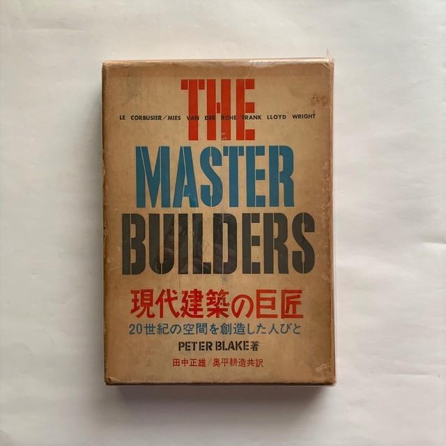 現代建築の巨匠 : 20世紀の空間を創造した人びと / ペーター・ブレイク著