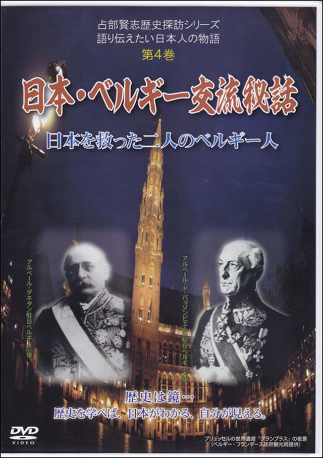 【DVD】日本・ベルギー交流秘話―日本を救った二人のベルギー人