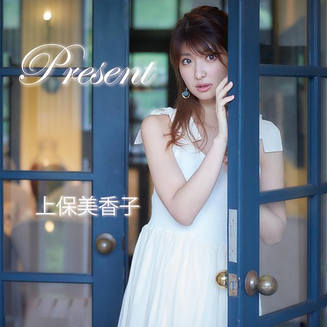 【2nd アルバム】 上保美香子 / 「Present」 (直筆サイン入り)