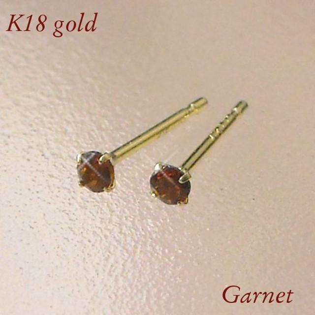 ガーネット ピアス 天然石 k18 一粒 18金ゴールド レディース 4本爪 シンプル 1月誕生石