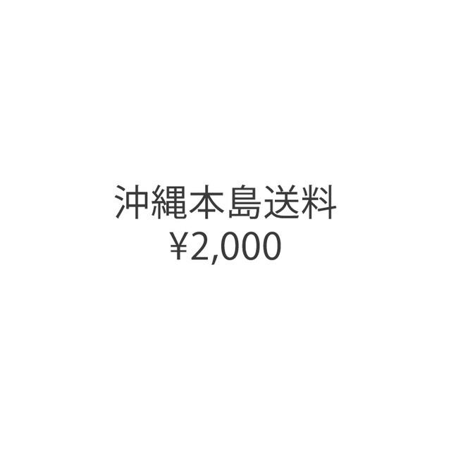 沖縄本島送料