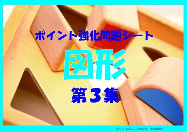 ポイント別強化問題シート「図形」第3集 CD付