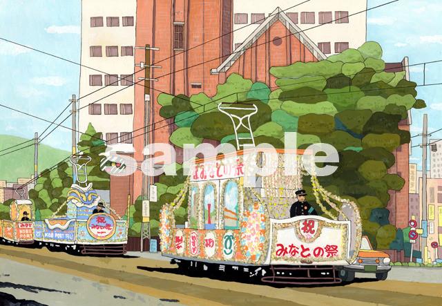 もふもふ堂/昭和40年代KOBE市電の走る風景シリーズ 「みなとの祭り・花電車」2Lレプリカ額付