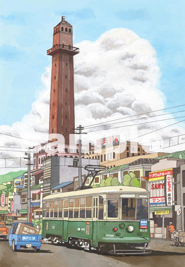 もふもふ堂/昭和40年代KOBE市電の走る風景シリーズ 「湊川公園・神戸タワー」2Lレプリカ額付